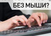 Как работать за пк или ноутбуком без клавиатуры или мышки