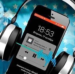 Скачать музыку на айфон с компьютера