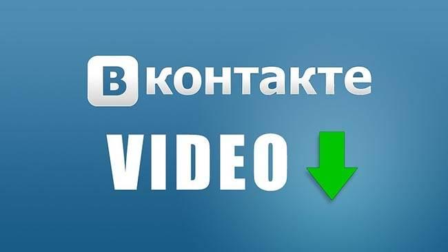 Видео скачать с контакта онлайн бесплатно