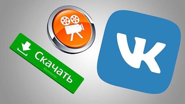 Как скачать видео с вк бесплатно без программ