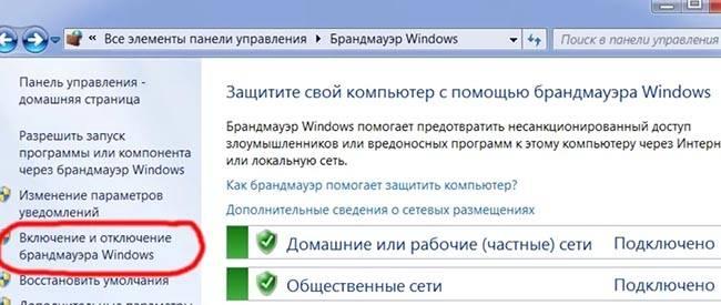 Как включить брандмауэр windows