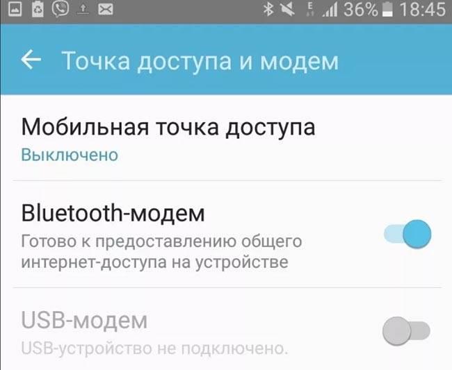 Раздавать интернет через bluetooth