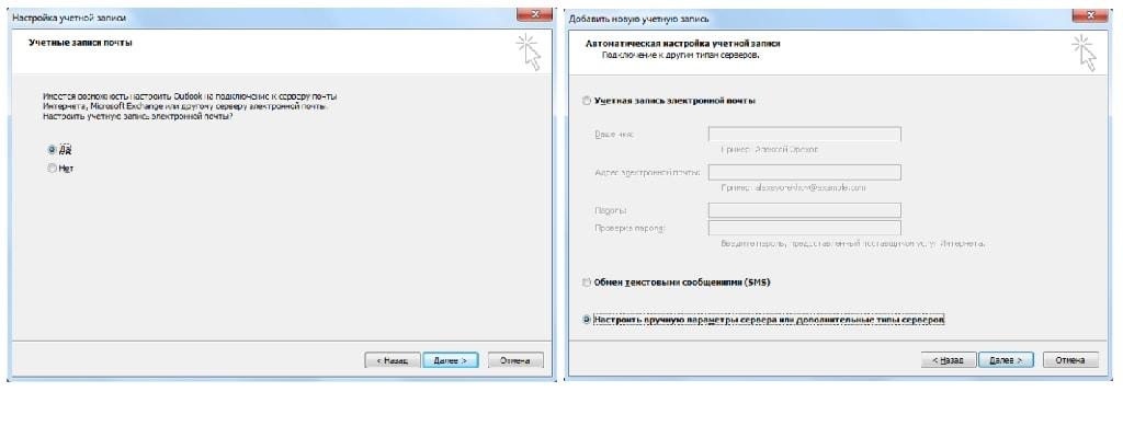 настройка Microsoft Outlook -1