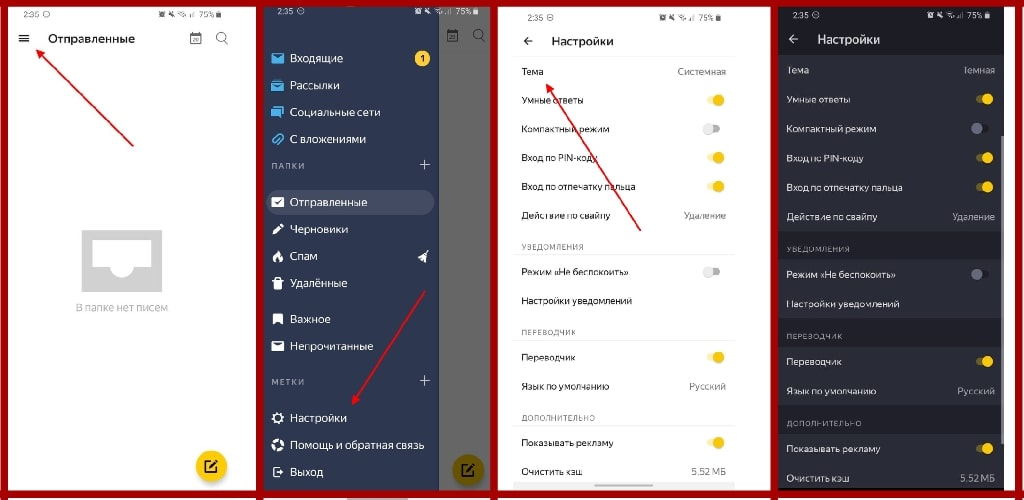 изменение фона на смартфоне в яндекс почте
