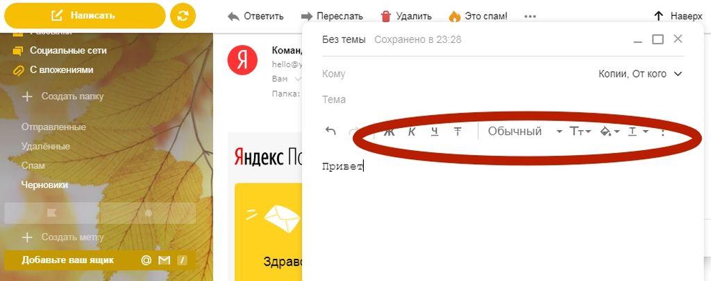 оформление текста в яндекс почте