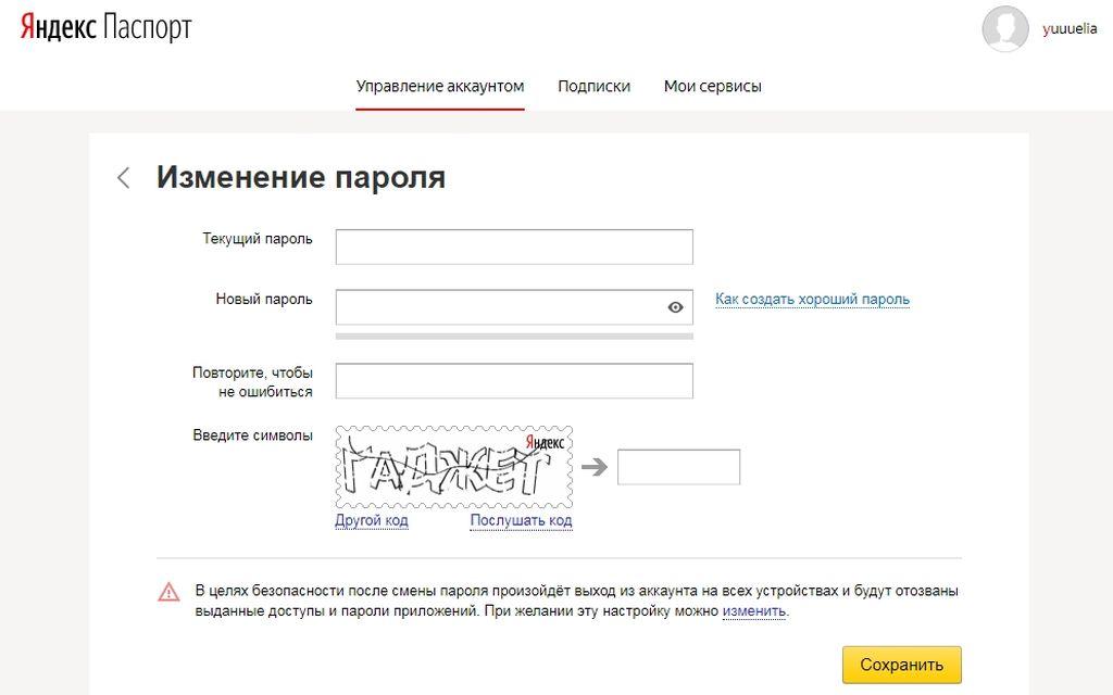 страница ввода старого пароля