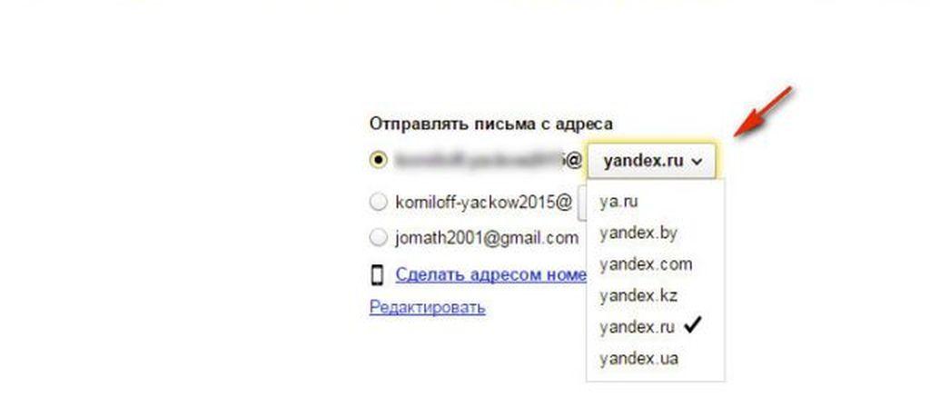 отправка письма с нвого домена 2