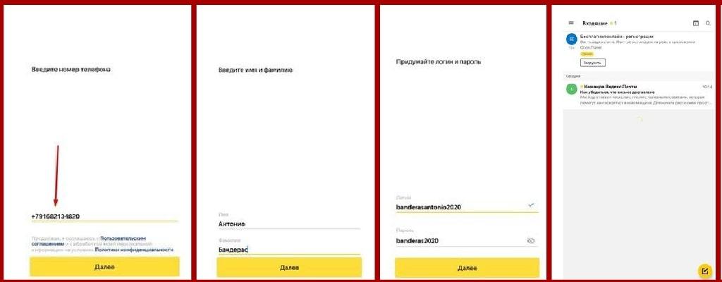 регистрация яндекс почты на мобильном
