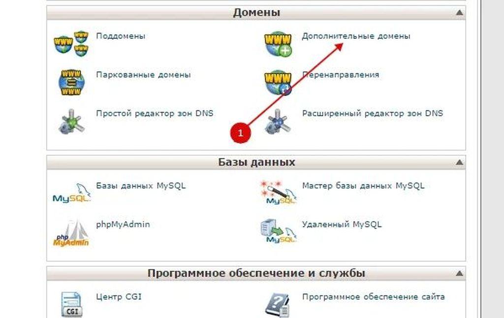 подтверждение домена 1