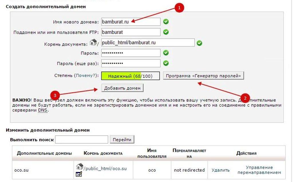 подтверждение домена 2