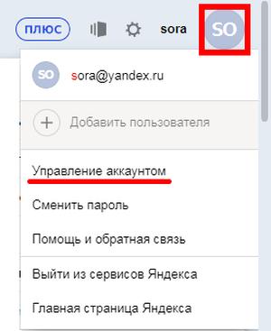 управления аккаунтом яндекс