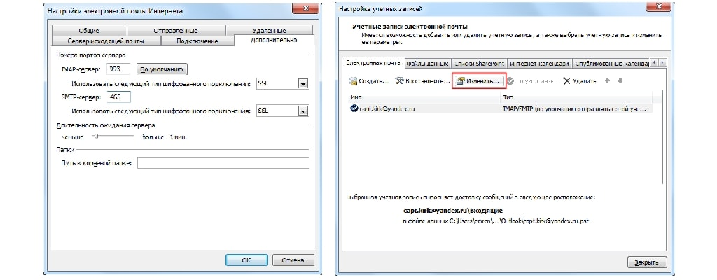 настройка Microsoft Outlook-3