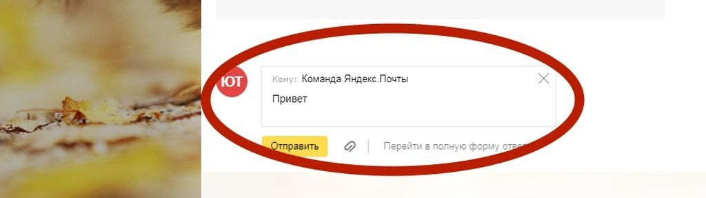 кнопка отправить яндекс письмо
