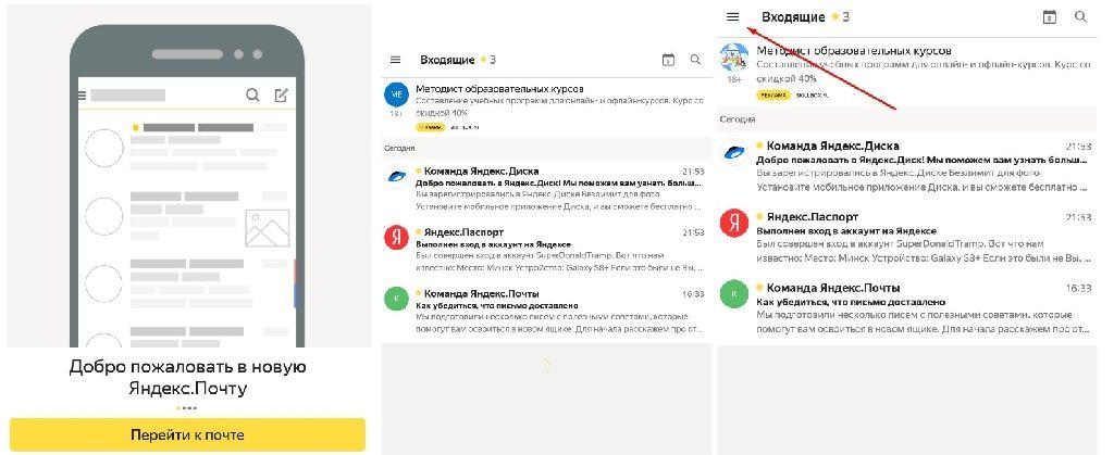 авторизация в яндекс почте с телефона