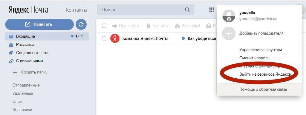 кнопка выхода из яндекс почты