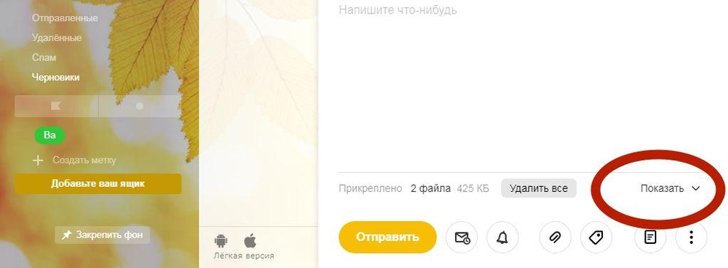 кнопка показать прикрепленные файлы