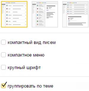 Яндекс почта: бесплатно создать и настроить почтовый ящик, осуществить вход по логину и паролю, выход