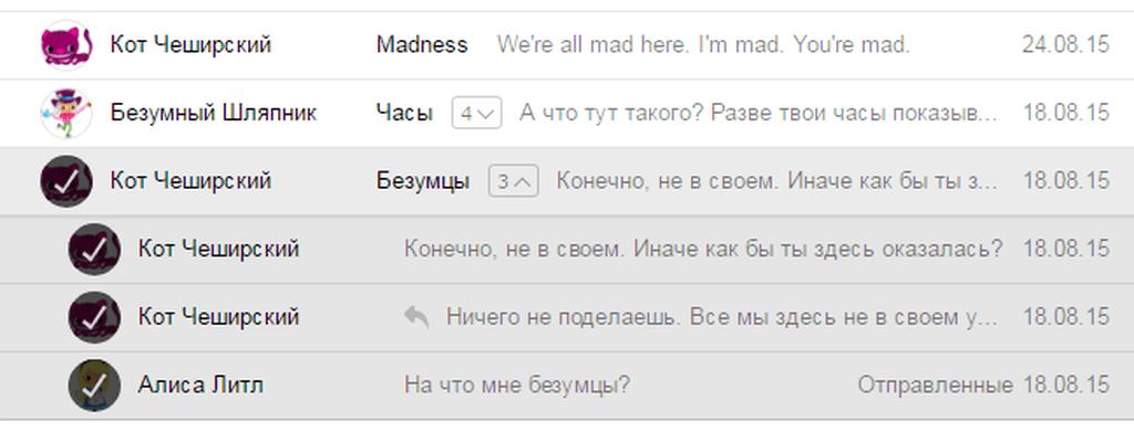 диалоги переписки в яндекс почте-2