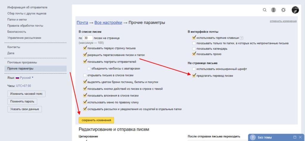 предлагать перевод яндекс почты