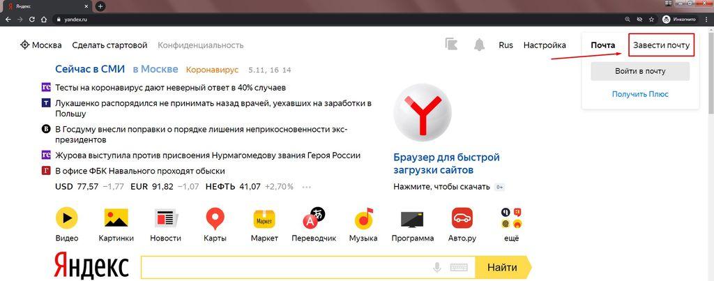 кнопка регистрации яндекс почты
