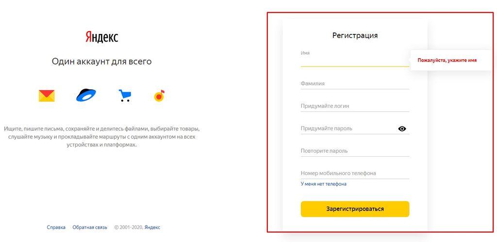 Регистрация почтового ящика яндекс почты